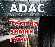 Тестове за зимни гуми